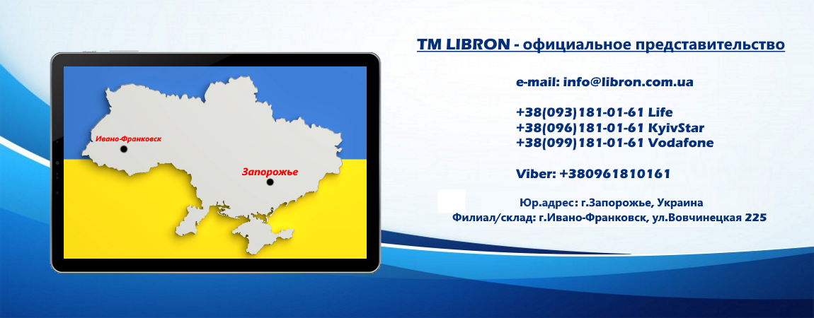TM LIBRON официальное представительство